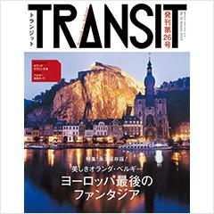 transit11_18.jpg