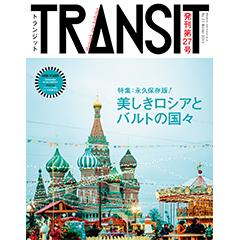 transit12_17_0