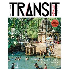 transit_southindia
