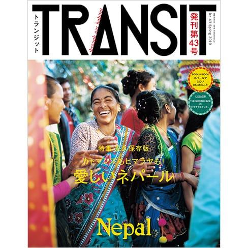 雑誌 TRANSIT(トランジット)43号 カトマンズもヒマラヤも!愛しいネパール